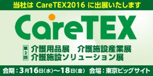 caretex2016_banner1